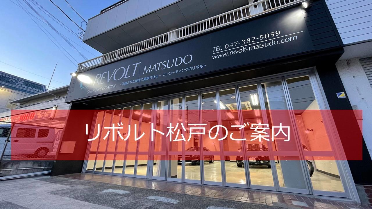 revolt_matsudo.jpg